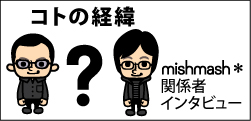 INTERVIEW /mishmash*