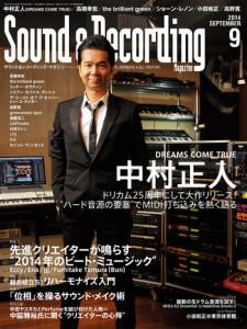WRITE/ Sound&Recording Magazine 9月号