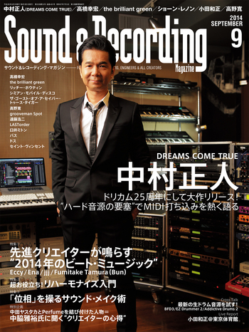 WRITE/ Sound&Recording Magazine 9月号