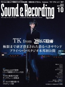 WRITE/ Sound&Recording Magazine 10月号