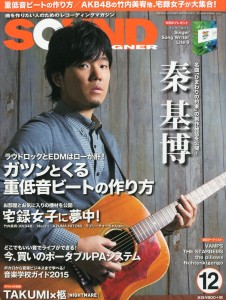 WRITE/ Sound Desinger 12月号